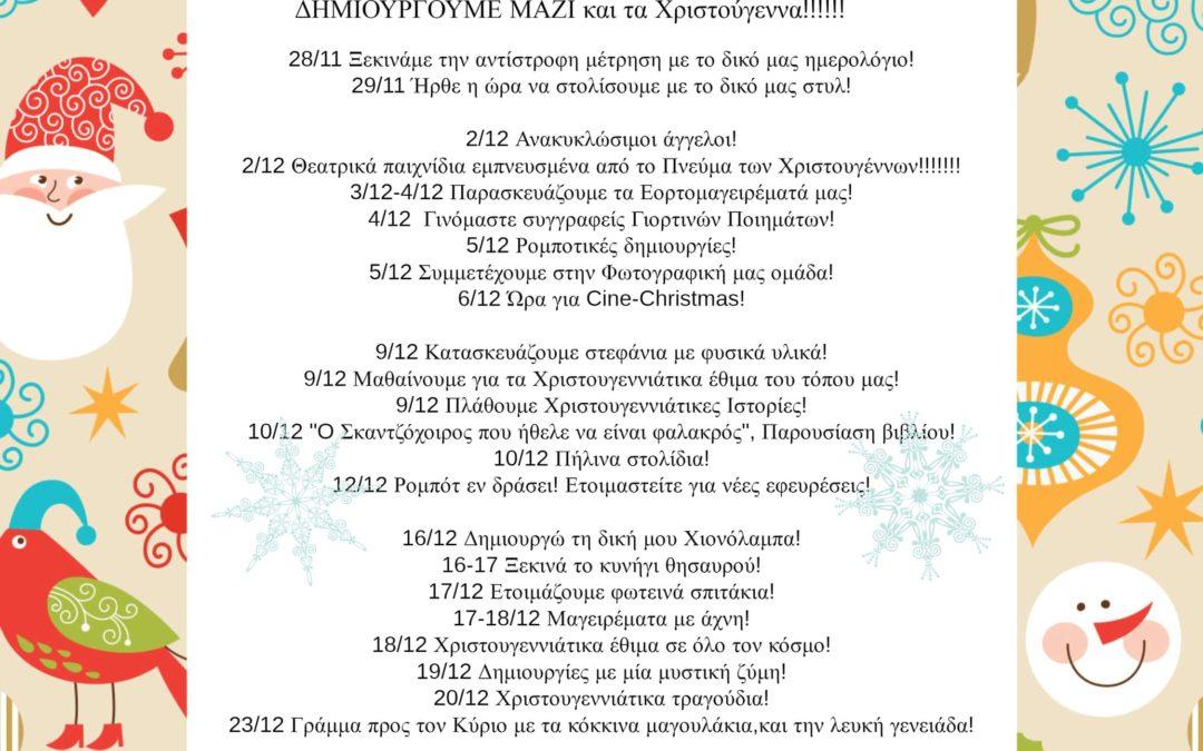 Χριστουγεννιάτικο πρόγραμμα