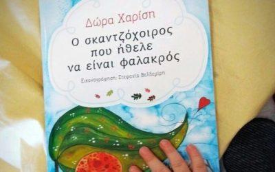 Παρουσίαση Παιδικού Βιβλίου «Ο σκαντζόχοιρος που ήθελε να είναι φαλακρός»